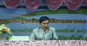 การประชุมเชิงปฏิบัติการขยายพล e-Office สพฐ.