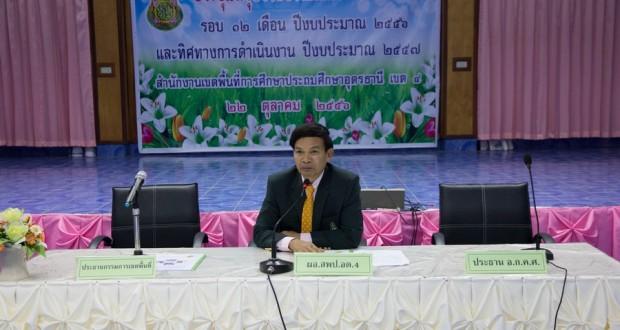 ประชุมสรุปรายงานผลการดำเเนินงานในรอบ 12 เดือน