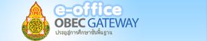 e-Office สพฐ. | สพป.อุดรธานี เขต 4