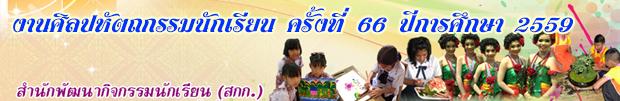 งานศิลปหัตถกรรมนักเรียน ครั้งที่ 66 ปีการศึกษา 2559