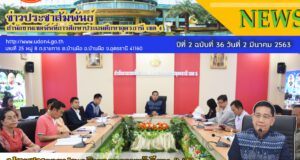 สพป.อุดรธานี เขต 4 ประชุมคณะกรรมการการประเมินคุณภาพผู้เรียน (NT) ชั้นประถมศึกษาปีที่ 3 ปีการศึกษา 2562