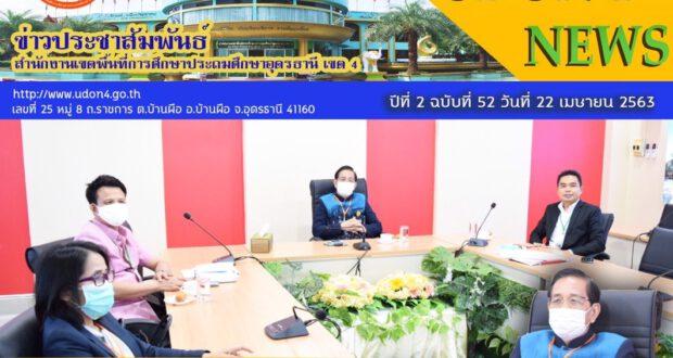""". ดร.ปัญญารัฐฎน์  จันทร์กอง ผอ.สพป.อุดรธานี เขต 4 นำผู้บริหาร ข้าราชการ บุคลากรในสังกัด รับชมรายการ """"พุธเช้า ข่าว สพฐ."""" ตรงถึงครู   รู้ถึงนักเรียนและประชาชน ครั้งที่ 16/2563"""