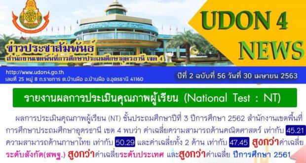 รายงานผลการประเมินคุณภาพผู้เรียน (National Test :NT) สพป.อุดรธานี เขต 4