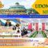 สพป.อุดรธานี เขต 4 ร่วมประชุมผู้อำนวยการเขตพื้นที่ทั่วประเทศ ครั้งที่ 4/2563