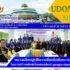 สพป.อุดรธานี เขต 4 อบรมเชิงปฏิบัติการเพื่อเพิ่มศักยภาพในการสร้างห้องเรียนออนไลน์ด้วย google classroom