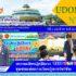 สพป.อุดรธานี เขต 4 จัดอบรมเชิงปฏิบัติการ  TSIP PLC UDON 4 ชุมชนแห่งการเรียนรู้ทางวิชาชีพ (PLC) กลุ่มสาระการเรียนรู้ภาษาไทย