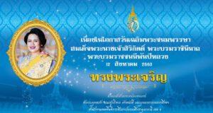 สพป.อุดรธานี เขต 4 ร่วมกิจกรรมเฉลิมพระเกียรติสมเด็จพระนางเจ้าสิริกิติ์ พระบรมราชินีนาถ พระบรมราชชนนีพันปีหลวง เนื่องในโอกาสวันเฉลิมพระชนมพรรษา 88 พรรษา 12 สิงหาคม 2563