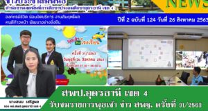 สพป.อุดรธานี เขต 4 รับชมรายการพุธเช้าข่าว สพฐ. ครั้งที่ 31/2563