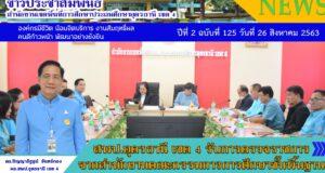 สพป.อุดรธานี เขต 4 รับการตรวจราชการจากคณะกรรมการการศึกษาขั้นพื้นฐาน
