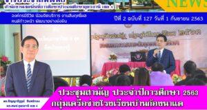 ประชุมสามัญประจำปีการศึกษา 2563 กลุ่มเครือข่ายบ้านก้องนาแค