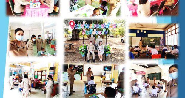 จดหมายข่าวจากโรงเรียนบ้านสระคลองพัฒนา 8 ก.พ. 64