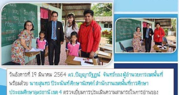 จดหมายข่าวจากโรงเรียนบ้านเจริญสุข 19 มี.ค. 64